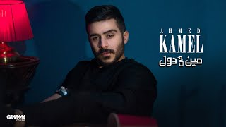 Ahmed Kamel - Meen Fe Dol ( Official Music Video - 2021 ) احمد كامل - مين فى دول تحميل MP3