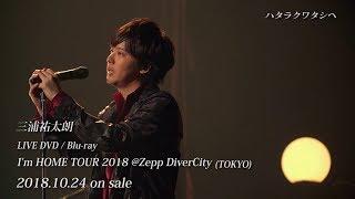 I'm HOME TOUR 2018 @Zepp DiverCity