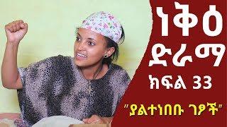 ነቅዕ ድራማ ክፍል 33 | Nek'e Ethiopian Sitcom Drama Part 33
