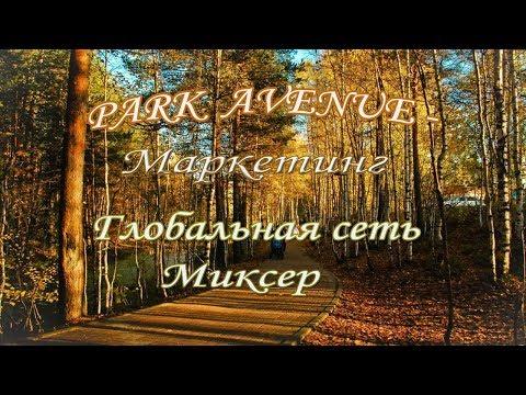 PARK AVENUE - Маркетинг Глобальной сети + Миксер