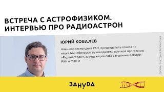 Юрий Ковалев. Встреча с астрофизиком. Интервью про РадиоАстрон