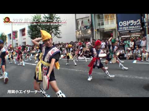 用賀小エイサーチーム 2012新宿エイサーまつり【昼の部】