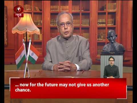 राष्ट्रपति प्रणब मुखर्जी का राष्ट्र को विदाई संबोधन
