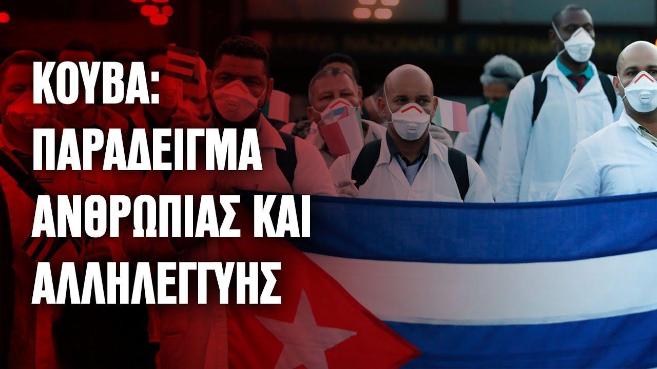 Κούβα: Παράδειγμα ανθρωπιάς και αλληλεγγύης