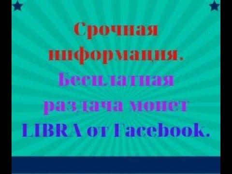 Срочная информация.  Бесплатная раздача монет LIBRA от Facebook. Обзор