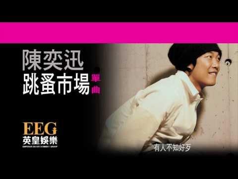 陳奕迅Eason Chan《跳蚤市場》[Lyrics MV]