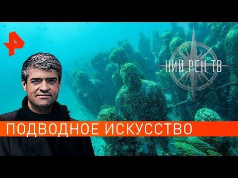 Подводное исскуство. НИИ РЕН ТВ (20.11.2019).