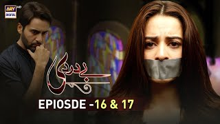 Bay Dardi Episode 16 & 17 - 16th July 2018 - ARY Digital Drama