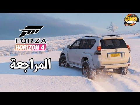 Forza Horizon 4 ❄️???????????? يبيله إكسبوكس