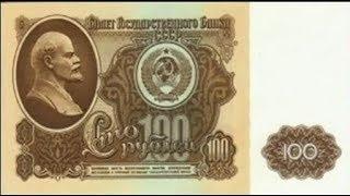 Возврат советского рубль с 01.01.2018