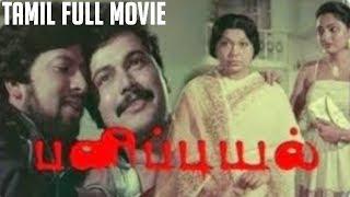 Panipuyal Tamil Full Movie | Vishnu Vardhan Madhavi Sowcar Janaki | Tamil Movies | VTV Movies
