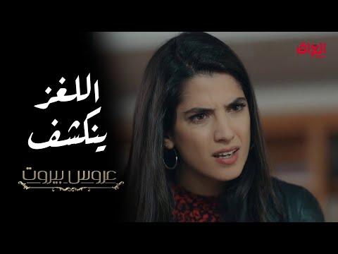 """مشادة بين """"ثريا"""" و""""فارس"""" في """"عروس بيروت"""""""