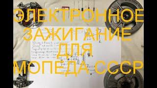 ЭЛЕКТРОННОЕ ЗАЖИГАНИЕ НА МОПЕД СССР(ВЕРХОВИНА, РИГА) СВОИМИ РУКАМИ ИЗ БЕНЗОПИЛЫ ( ДРУЖБА)
