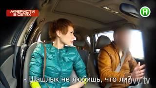 Пошла на свидание с бизнесменом, а попала в ловушку психа - Аферисты в сетях - 01.09.2015