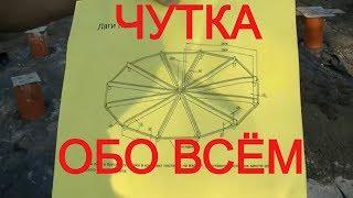 БЕТОННЫЕ столбы( 13 шт) для ДОМА - сферы+ Стройка БЕДА 2+ВИБРОхрень жива+КОСЯК с ДВП на фундаменте.