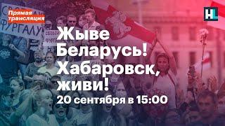 Протесты в Беларуси и Хабаровске
