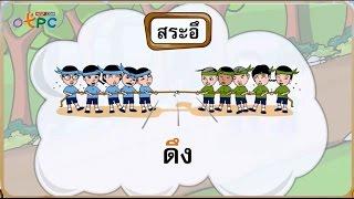 สื่อการเรียนการสอน สระอึ  ป.2 ภาษาไทย