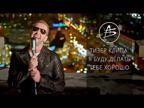 ТИЗЕР - Андрей Бриг - Я буду делать тебе хорошо