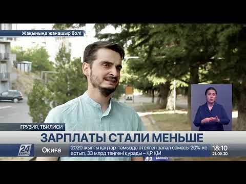 Зарплаты ощутимо снизились в Грузии