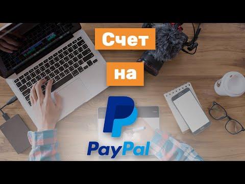 Как открыть счет на PayPal [ПайПал] - Без Паспорта