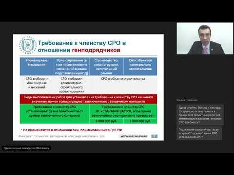 Требование к участникам о членстве в СРО при закупках строительства (44 и 223-ФЗ), А.Н. Евсташенков