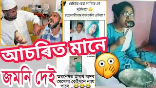 Assamese Full Comedy Video ||#Assamese_Funny_Video || TRBA ENTERTAINMENT