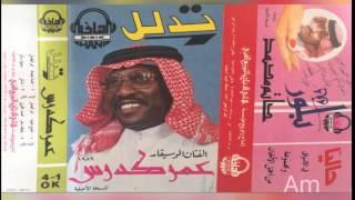 اغاني طرب MP3 الموسيقار عمر كدرس - نجمة بعيدة   1989م تحميل MP3