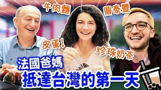 法國爸媽第一次到台灣驚呼連連🎉遇到地震反應超爆笑😂 FRENCH PARENTS' FIRST DAY IN TAIWAN