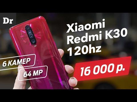 Первый ОБЗОР Xiaomi Redmi K30 - 120Hz и 64Мп в БЮДЖЕТНИКЕ?