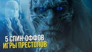 Что будет после 8 сезона Игры Престолов? 5 спин-оффов сериала.