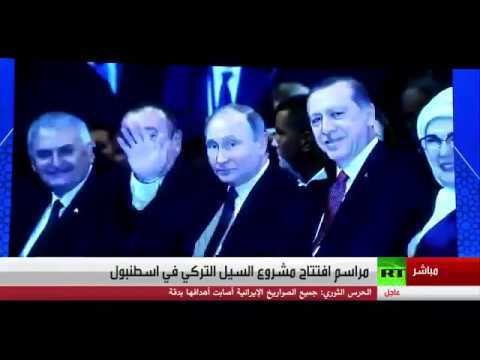 العرب اليوم - شاهد: مراسم تدشين مشروع السيل التركي في اسطنبول