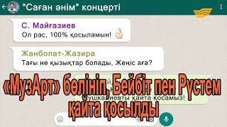 «МузАрт» бөлініп, Бейбіт пен Рүстем қайта қосылды