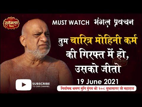 Mangal Pravachan 19 June 2021