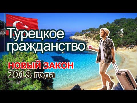 Турецкое гражданство - новый закон 2018 года