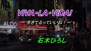 VIVA・ LA・VIDA!~生きてるっていいね !~五木ひろし★ものまねsinger 石木ひろし