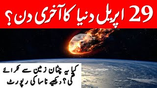 What is reality of 29 april news about the End of world |کیا دنیا کا ختمہ ہونے جارہا ہے؟  Info light