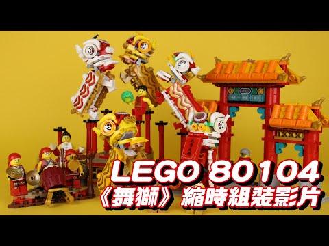 LEGO 80104 舞獅(Lion Dance)縮時組裝影片