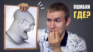 Лайфхаки для рисования. Как увидеть ошибки в рисунке?