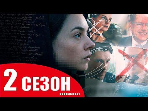 ПРО ВЕРУ 2 СЕЗОН (9 серия) Анонс и дата выхода на Первом