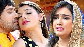 Dinesh Lal Yadav Nirahua Aamrapali Superhit Full Bhojpuri Movie 2020