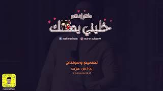 تحميل و مشاهدة ماهر ادهم - خليني يمك / Mahir Adham - Khaliny Yamak MP3