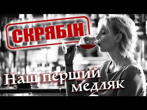 Концерт Скрябин в Ровно - 5