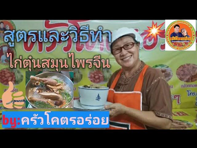 วิธีทำไก่ตุ๋นสมุนไพรจีน สูตรบำรุงร่างกาย!!!โดย:@ครัวโคตรอร่อย  089-2625999