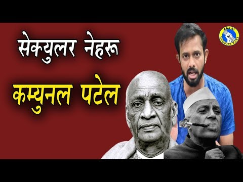 Why Sardar Patel can never become a Statesman but Nehru did | AKTK
