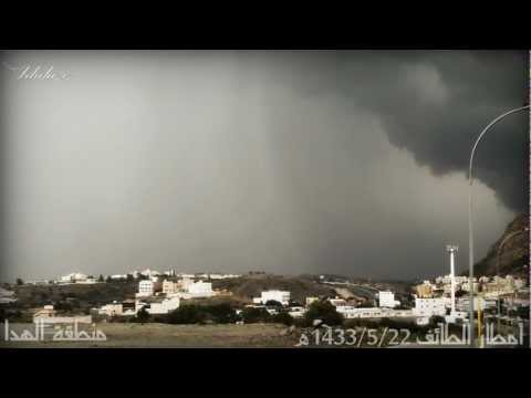 أمطار الطائف ليوم السبت 1433/5/22هــ Full HD