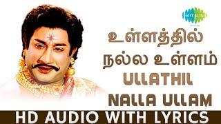 Ullathil Nalla Ullam With Lyrics   Sivaji Ganesan   Seerkazhi Govindarajan   Karnan   Tamil  HD Song
