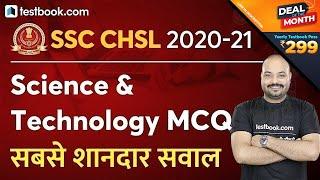 SSC CHSL General Awareness 2020 | Science and Technology Current Affairs | SSC CHSL GK Questions