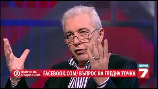 Въпрос на гледна точка - Обществото ВРИЛ (болгарский язык)