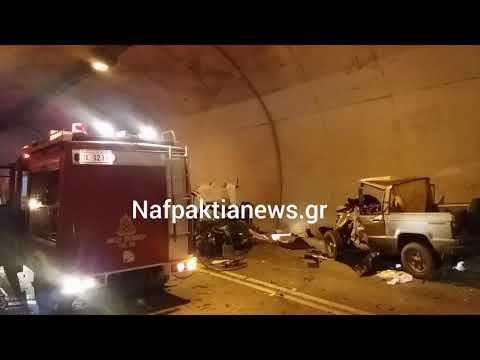 Σοκαριστικές εικόνες από θανατηφόρο τροχαίο σε σήραγγα στη Ναύπακτο — Ένας νεκρός και τέσσερις τραυματίες (βίντεο)