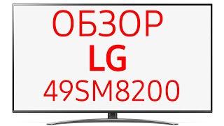 Телевизор LG 49SM8200PLA  SUPER UHD телевизор с технологией NanoCell4K Активный HDR с DTS Virtual: X Smart TVwebOS 4.5 от компании Telemaniya - видео